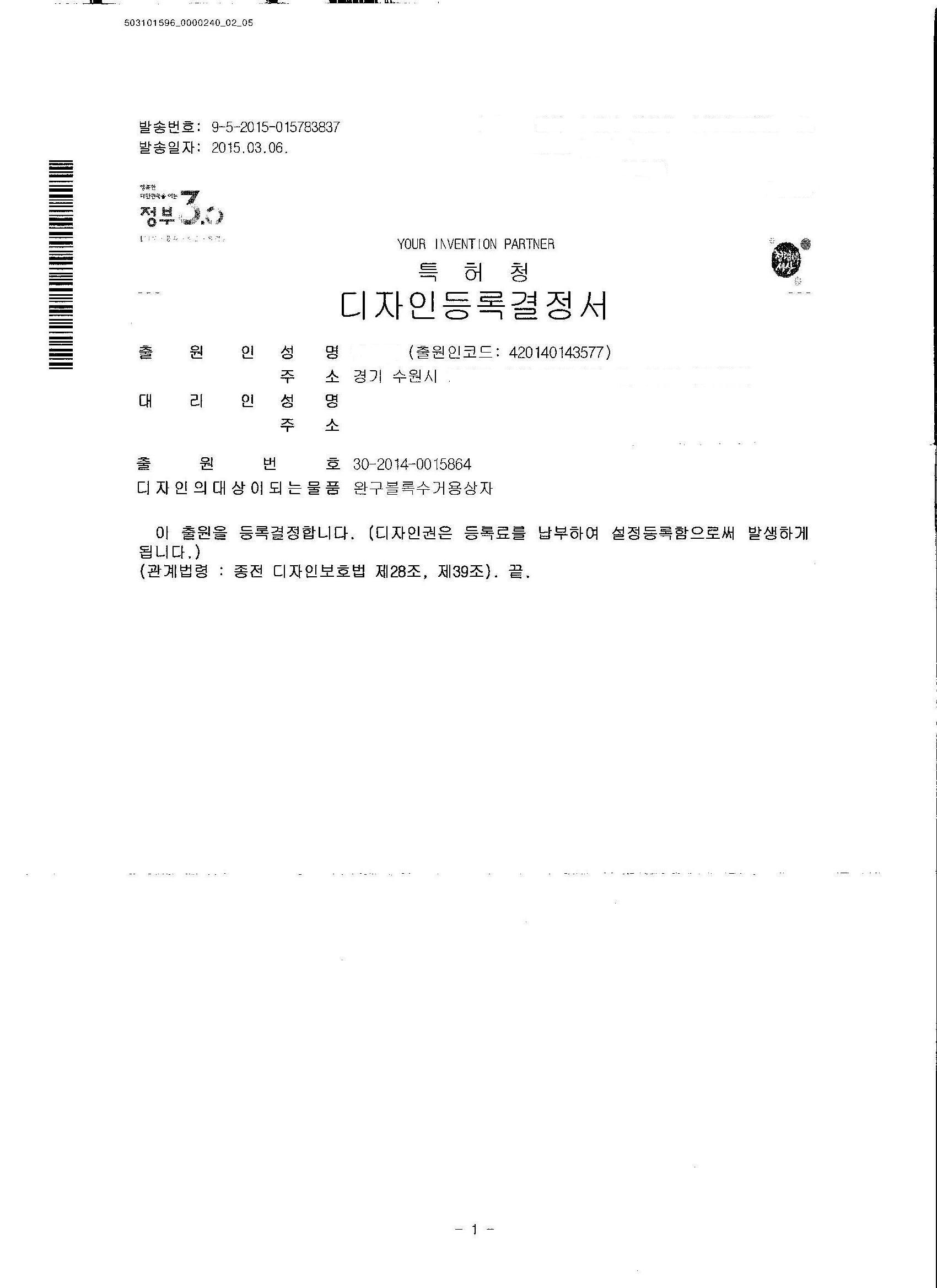 특허권.jpg